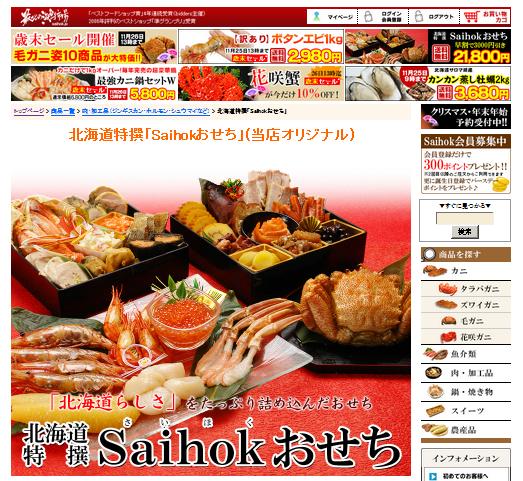 お正月に食べたい北海道おせちランキングベスト3