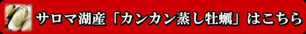 カンカン蒸し牡蠣ボタン