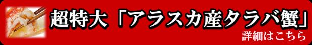 タラバ蟹ボタン
